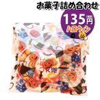 お菓子 詰め合わせ ハロウィン袋 110円 お菓子 詰め合わせ(Aセット) 駄菓子 袋詰め おかしのマーチ (omtma5740)