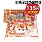 お菓子 詰め合わせ クリスマス袋 110円 お菓子 詰め合わせ(Aセット) 駄菓子 袋詰め おかしのマーチ (omtma5741)