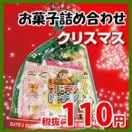 お菓子 詰め合わせ クリスマス袋 110円 お菓子 詰め合わせ(Bセット) 駄菓子 袋詰め おかしのマーチ (omtma5743)