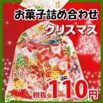 お菓子 詰め合わせ クリスマス袋 110円 お菓子 詰め合わせ(Cセット) 駄菓子 袋詰め おかしのマーチ (omtma5746)