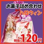 お菓子 詰め合わせ ハロウィン袋 120円 お菓子 詰め合わせ(Aセット) 駄菓子 袋詰め おかしのマーチ (omtma5747)