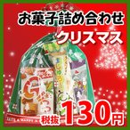 クリスマス袋 130円 お菓子 詰め合わせ(Aセット) 駄菓子 袋詰め おかしのマーチ (omtma5750)