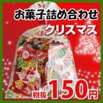 お菓子 詰め合わせ クリスマス袋 150円 お菓子 詰め合わせ(Aセット) 駄菓子 袋詰め おかしのマーチ (omtma5755)