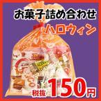 ハロウィン袋 150円 お菓子 詰め合わせ(Bセット) 駄菓子 袋詰め おかしのマーチ (omtma5756)