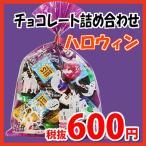 お菓子 詰め合わせ ハロウィン袋 600円 チョコレート袋詰め合わせ おかしのマーチ (omtma5759)