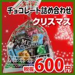 お菓子 詰め合わせ クリスマス袋 600円 チョコレート袋詰め合わせ おかしのマーチ (omtma5760)