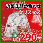 クリスマス袋 290円 感謝尽くし お菓子袋詰め合わせ(3種・計18コ) おかしのマーチ (omtma5767)