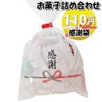 お菓子 詰め合わせ 感謝袋 110円 お菓子 袋詰め合わせ(Dセット) おかしのマーチ (omtma5785)