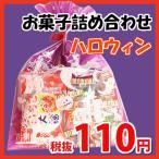 お菓子 詰め合わせ ハロウィン袋 110円 お菓子 詰め合わせ(Dセット) 駄菓子 袋詰め おかしのマーチ (omtma5786)