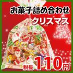 お菓子 詰め合わせ クリスマス袋 110円 お菓子 詰め合わせ(Dセット) 駄菓子 袋詰め おかしのマーチ (omtma5787)