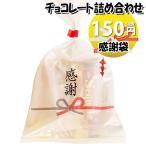 感謝袋 150円 お菓子 チョコレート 詰め合わせ(Cセット) 駄菓子 袋詰め おかしのマーチ (omtma5788)