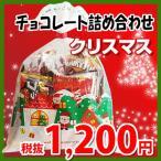 お菓子 詰め合わせ クリスマス袋 食べきりチョコっとサイズ個包装タイプ チョコレート・駄菓子セット(Cセット) おかしのマーチ (omtma5792)