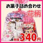 花柄袋 340円 お菓子 チョコレート 詰め合わせ(Aセット) 駄菓子 袋詰め おかしのマーチ (omtma5799)