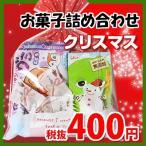 クリスマス袋 400円 お菓子 チョコレート 詰め合わせ(Cセット) 駄菓子 袋詰め おかしのマーチ (omtma5804)