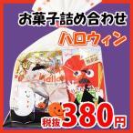 ハロウィン袋 380円 お菓子 チョコレート 詰め合わせ(Dセット) 駄菓子 袋詰め おかしのマーチ (omtma5806)