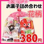 花柄袋 380円 お菓子 チョコレート 詰め合わせ(Dセット) 駄菓子 袋詰め おかしのマーチ (omtma5808)