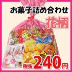 花柄袋 240円 お菓子 チョコレート 詰め合わせ(Eセット) 駄菓子 袋詰め おかしのマーチ (omtma5811)