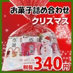 クリスマス袋 340円 お菓子 チョコレート 詰め合わせ(Fセット) 駄菓子 袋詰め おかしのマーチ (omtma5813)