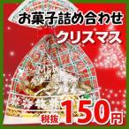 お菓子 詰め合わせ クリスマス袋 150円 miniパック 3 チョコ 駄菓子 袋詰め おかしのマーチ (omtma5823)