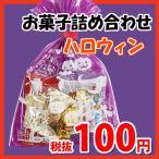 お菓子 詰め合わせ ハロウィン袋 100円 miniパック 4 チョコ 駄菓子 袋詰め おかしのマーチ (omtma5824)