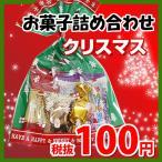 お菓子 詰め合わせ クリスマス袋 100円 miniパック 4 チョコ 駄菓子 袋詰め おかしのマーチ (omtma5825)
