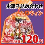 お菓子 詰め合わせ ハロウィン袋 120円 miniパック 5 チョコ 駄菓子 袋詰め おかしのマーチ (omtma5826)