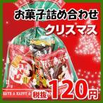 お菓子 詰め合わせ クリスマス袋 120円 miniパック 5 チョコ 駄菓子 袋詰め おかしのマーチ (omtma5827)