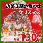 クリスマス袋 130円 miniパック 6 チョコ 駄菓子 袋詰め おかしのマーチ (omtma5829)