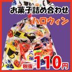 お菓子 詰め合わせ ハロウィン袋 110円 miniパック 8 チョコ 駄菓子 袋詰め おかしのマーチ (omtma5832)