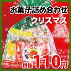 お菓子 詰め合わせ クリスマス袋 110円 miniパック 8 チョコ 駄菓子 袋詰め おかしのマーチ (omtma5833)