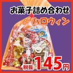 お菓子 詰め合わせ ハロウィン袋 145円 miniパック 9 チョコ 駄菓子 袋詰め おかしのマーチ (omtma5834)