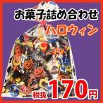 お菓子 詰め合わせ ハロウィン袋 170円 miniパック 10 チョコ 駄菓子 袋詰め おかしのマーチ (omtma5836)