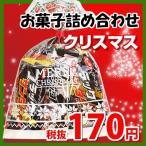 お菓子 詰め合わせ クリスマス袋 170円 miniパック 10 チョコ 駄菓子 袋詰め おかしのマーチ (omtma5837)
