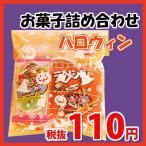 お菓子 詰め合わせ ハロウィン袋 110円 お菓子 詰め合わせ(Eセット) 駄菓子 袋詰め おかしのマーチ (omtma5846)