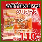 お菓子 詰め合わせ クリスマス袋 110円 お菓子 詰め合わせ(Eセット) 駄菓子 袋詰め おかしのマーチ (omtma5847)