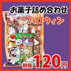お菓子 詰め合わせ ハロウィン袋 120円 お菓子 詰め合わせ(Bセット) 駄菓子 袋詰め おかしのマーチ (omtma5849)