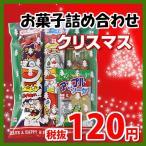 お菓子 詰め合わせ クリスマス袋 120円 お菓子 詰め合わせ(Bセット) 駄菓子 袋詰め おかしのマーチ (omtma5850)