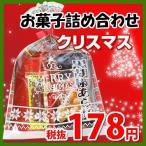 お菓子 詰め合わせ クリスマス袋 178円 大人おつまみスナック(Aセット)駄菓子 袋詰め おかしのマーチ (omtma5853)