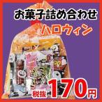 お菓子 詰め合わせ ハロウィン袋 170円 大人おつまみスナック(Aセット)駄菓子 袋詰め おかしのマーチ (omtma5855)