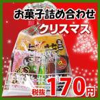 お菓子 詰め合わせ クリスマス袋 170円 大人おつまみスナック(Aセット)駄菓子 袋詰め おかしのマーチ (omtma5856)