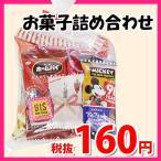 企業様向けお菓子 詰め合わせ(Eセット) 駄菓子 袋詰め おかしのマーチ (omtma5864)