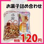 お菓子 詰め合わせ 120円 お菓子 詰め合わせ(Cセット) 駄菓子 袋詰め おかしのマーチ (omtma5869)