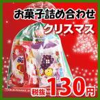 お菓子 詰め合わせ クリスマス袋 130円 お菓子 詰め合わせ(Bセット) 駄菓子 袋詰め おかしのマーチ (omtma5913)