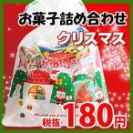 お菓子 詰め合わせ クリスマス袋 180円 お菓子 詰め合わせ(Aセット) 駄菓子 袋詰め おかしのマーチ (omtma5914)