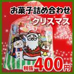クリスマス袋 400円 お菓子 詰め合わせ(Dセット) 駄菓子 袋詰め おかしのマーチ (omtma5915)