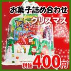 お菓子 詰め合わせ クリスマス袋 400円 お菓子 詰め合わせ(Eセット) 駄菓子 袋詰め おかしのマーチ (omtma5916)