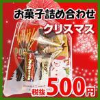 クリスマス袋 500円 お菓子 詰め合わせ 駄菓子 袋詰め おかしのマーチ (omtma5917)