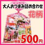 お菓子 詰め合わせ  花柄袋 500円 大人おつまみスナック B お菓子袋詰め合わせ おかしのマーチ (omtma6271)