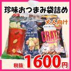 お菓子 詰め合わせ おつまみ珍味13種セット A お菓子 詰め合わせ 駄菓子 袋詰め おかしのマーチ (omtma6273)