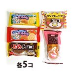 お菓子 詰め合わせ  (地域限定送料無料) 駄菓子のかわいい洋菓子セット A (5種・計25コ) おかしのマーチ (omtma6342k)